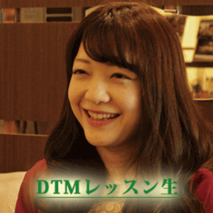 DTMレッスン生
